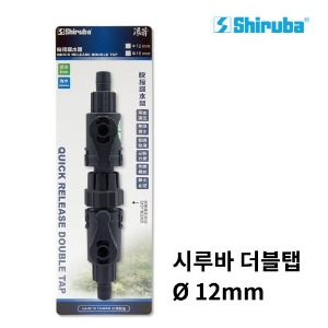 시루바 더블탭 Ø12mm(quick release double tap)